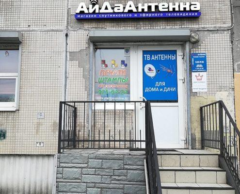 Фрунзенский район (Купчино)
